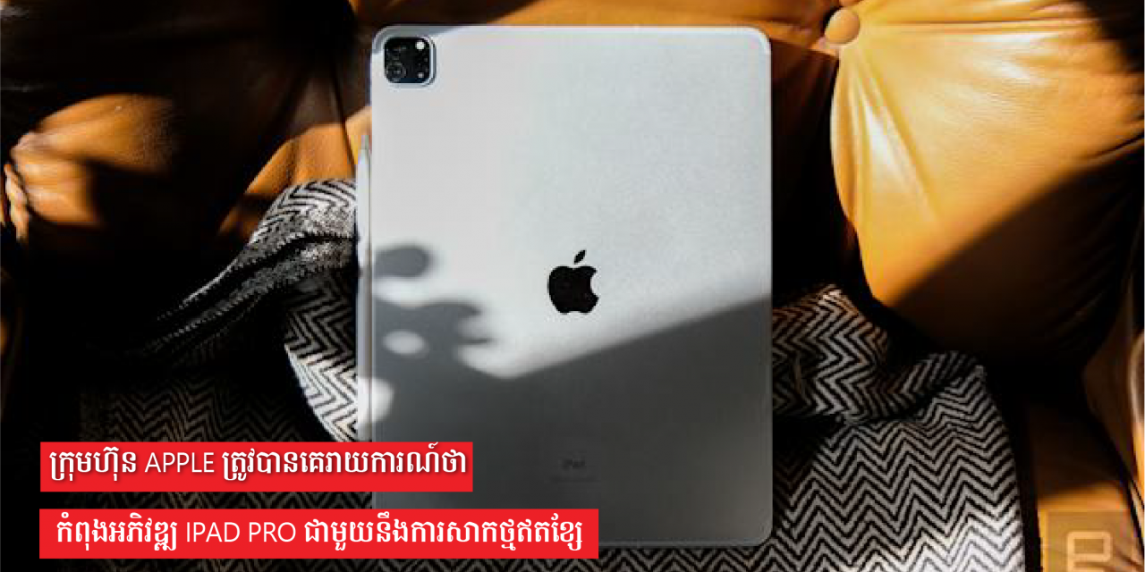 ក្រុមហ៊ុន Apple ត្រូវបានគេរាយការណ៍ថាកំពុងអភិវឌ្ឍ iPad Pro ជាមួយនឹងការសាកថ្មឥតខ្សែ