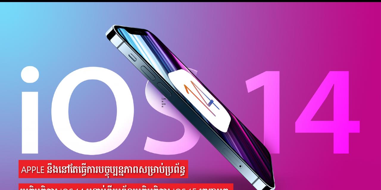Apple នឹងនៅតែធ្វើការបច្ចុប្បន្នភាពសម្រាប់ប្រព័ន្ធប្រតិបត្តិការ iOS 14 បន្ទាប់ពីប្រព័ន្ធប្រតិបត្តិការ iOS 15 ចេញមក