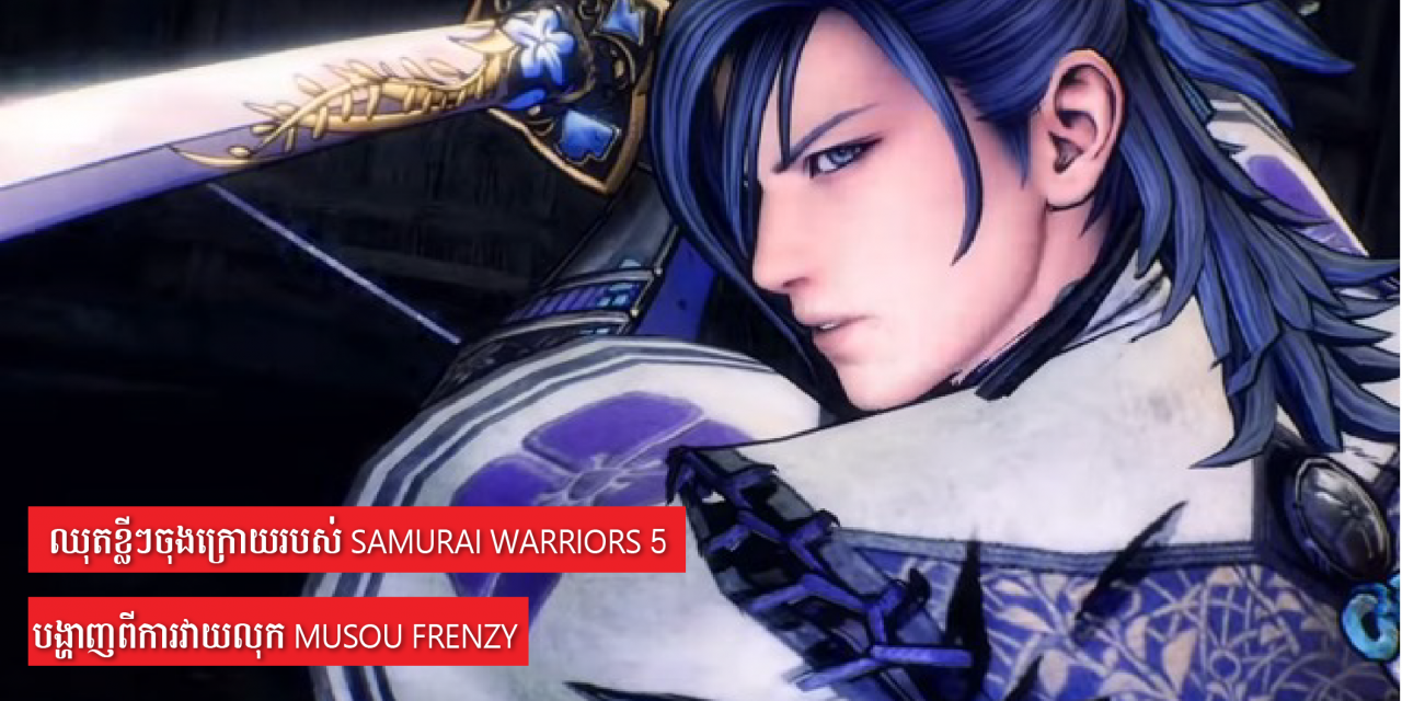 ឈុតខ្លីៗចុងក្រោយរបស់ Samurai Warriors 5 បង្ហាញពីការវាយលុក Musou Frenzy