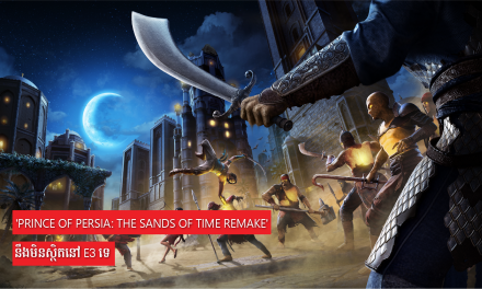 'Prince of Persia: The Sands of Time Remake' នឹងមិនស្ថិតនៅ e3 ទេ