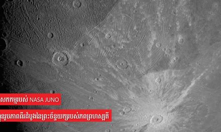 បេសកកម្មរបស់ Nasa Juno បញ្ជូនរូបភាពពីរដំបូងនៃព្រះច័ន្ទយក្សរបស់ភពព្រហស្បតិ៍