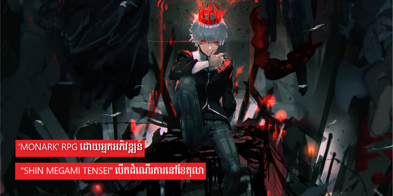 """'Monark' RPG ដោយអ្នកអភិវឌ្ឍន៍ """"Shin Megami Tensei"""" បើកដំណើរការនៅខែតុលា"""