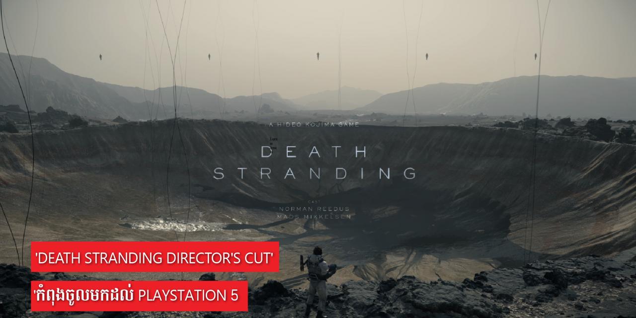 'Death Stranding Director's Cut' កំពុងចូលមកដល់ PlayStation 5