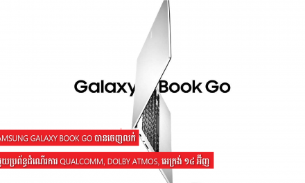 Samsung Galaxy Book Go បានចេញលក់ជាមួយប្រព័ន្ធដំណើរការ Qualcomm, Dolby Atmos, អេក្រង់ ១៤ អ៊ីញ