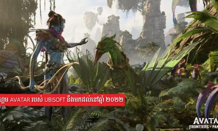 ហ្គេម Avatar របស់ Ubisoft នឹងមកដល់នៅឆ្នាំ ២០២២