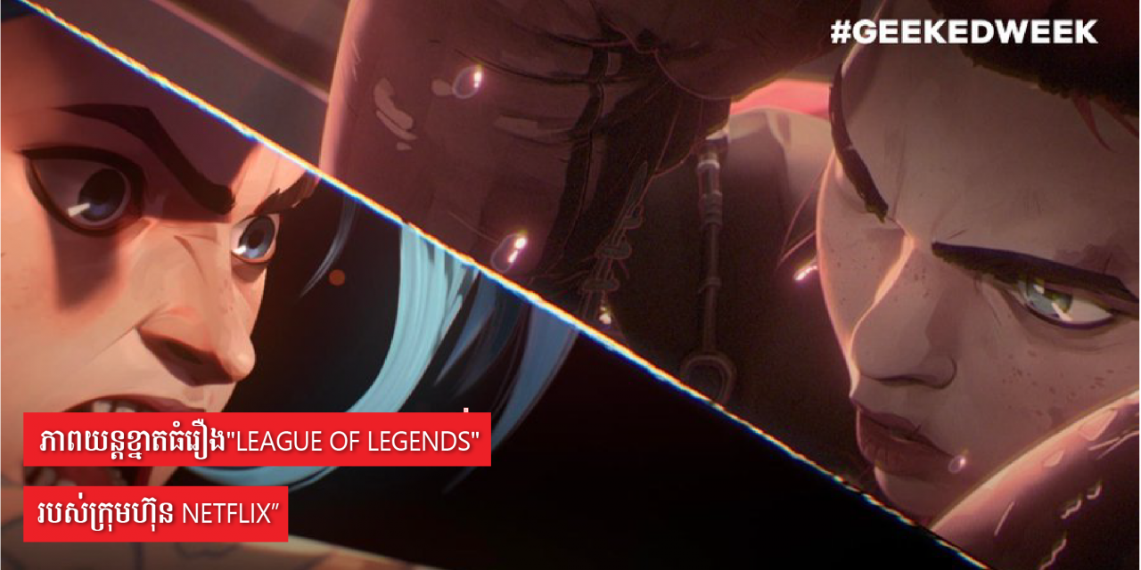 """ភាពយន្តខ្នាតធំរឿង""""League of Legends""""របស់ក្រុមហ៊ុន Netflix"""""""