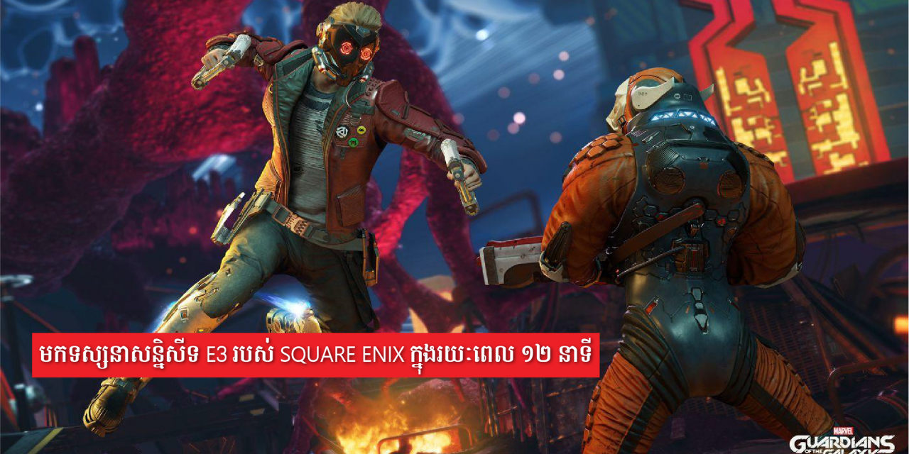 មកទស្សនាសន្និសីទ E3 របស់ Square Enix ក្នុងរយៈពេល ១២ នាទី