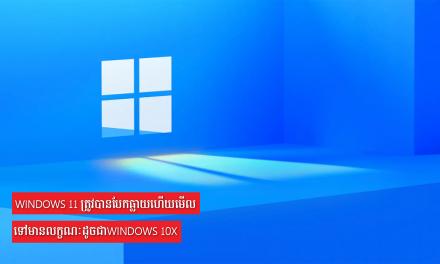 windows 11 ត្រូវបានបែកធ្លាយហើយមើលទៅមានលក្ខណៈដូចជាwindows 10X