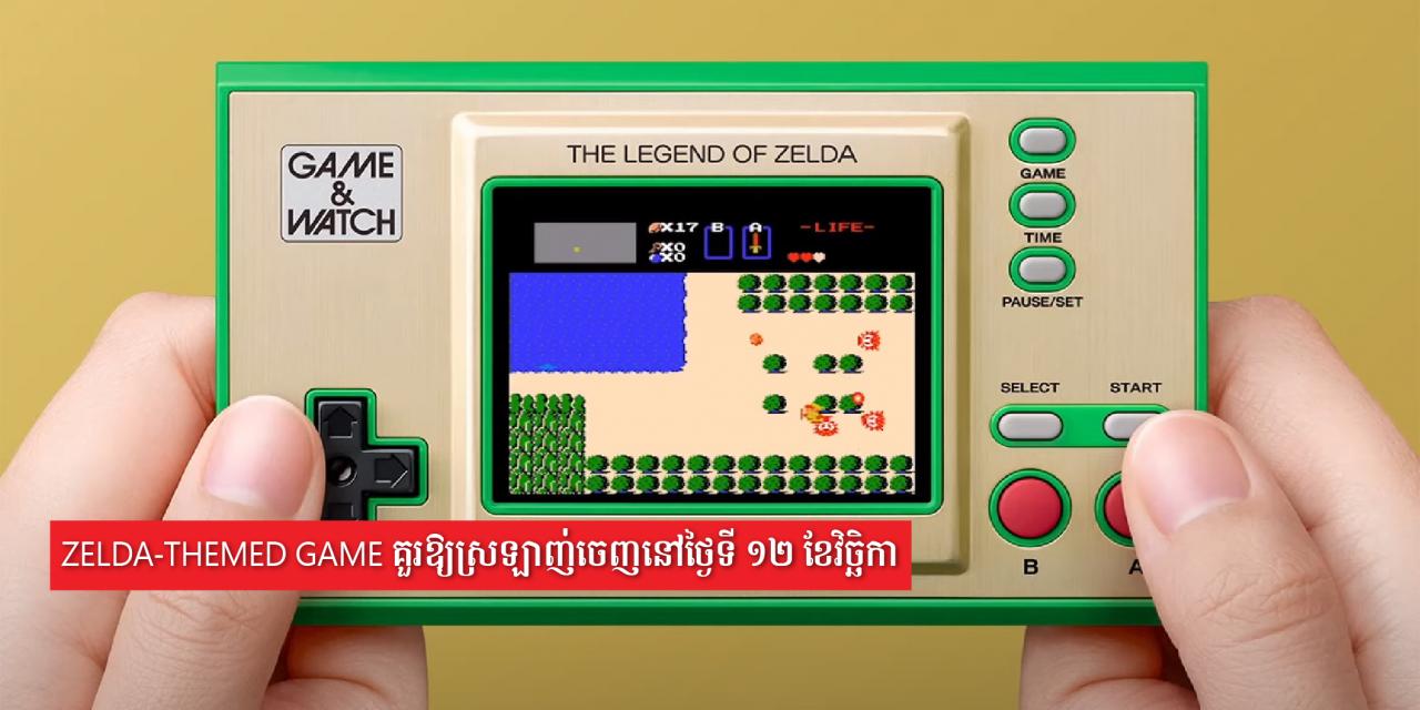 Zelda-themed Game គួរឱ្យស្រឡាញ់ចេញនៅថ្ងៃទី ១២ ខែវិច្ឆិកា