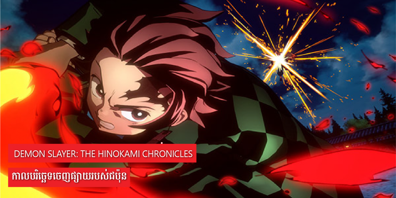 Demon Slayer: The Hinokami Chronicles កាលបរិច្ឆេទចេញផ្សាយរបស់ជប៉ុន