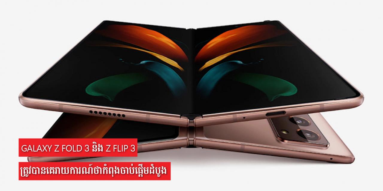 Galaxy Z Fold 3 និង Z Flip 3 ត្រូវបានគេរាយការណ៍ថាកំពុងចាប់ផ្តើមដំបូង