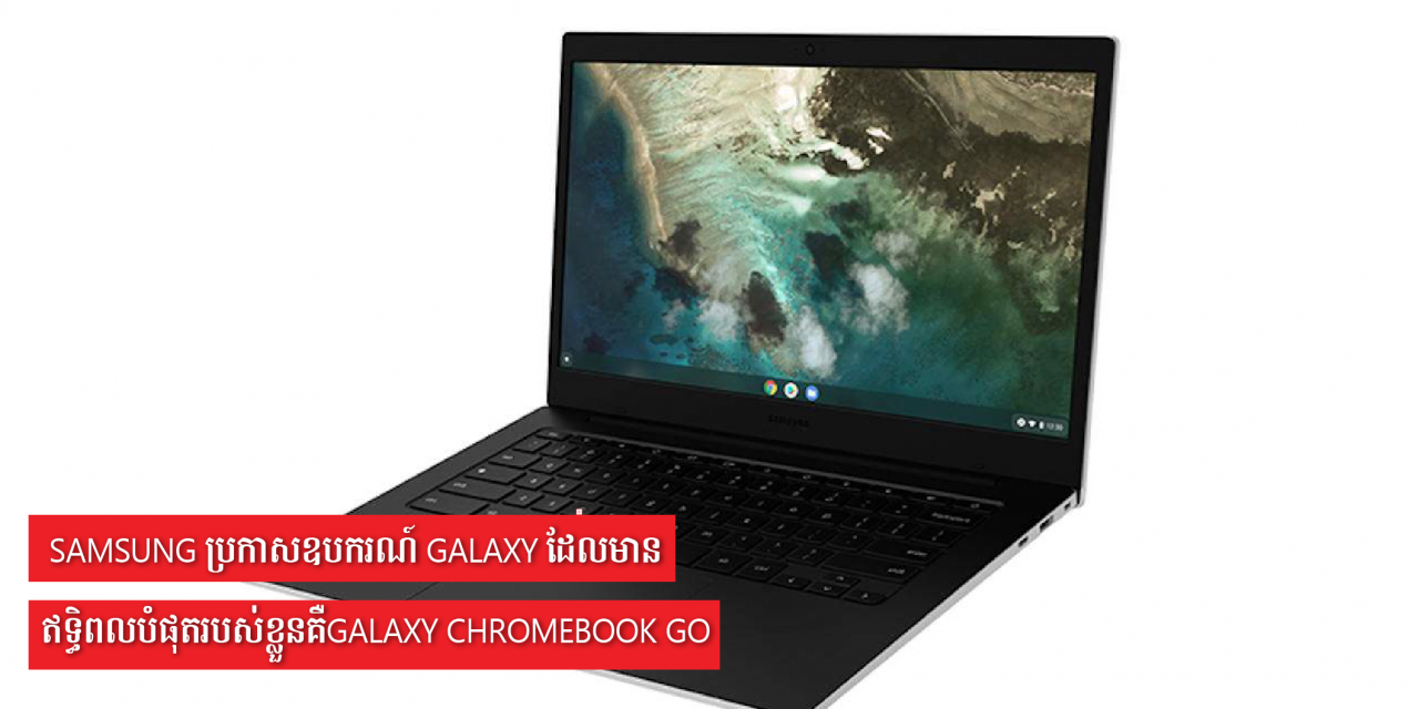 Samsung ប្រកាសឧបករណ៍ Galaxy ដែលមានឥទ្ធិពលបំផុតរបស់ខ្លួនគឺGALAXY CHROMEBOOK GO