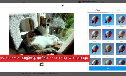 Instagram សាកល្បងបង្ហោះរូបថតពី desktop browser របស់អ្នក