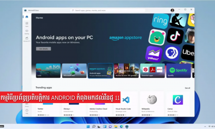 កម្មវិធីប្រព័ន្ធប្រតិបត្តិការ Android កំពុងមកដល់វីនដូ 11