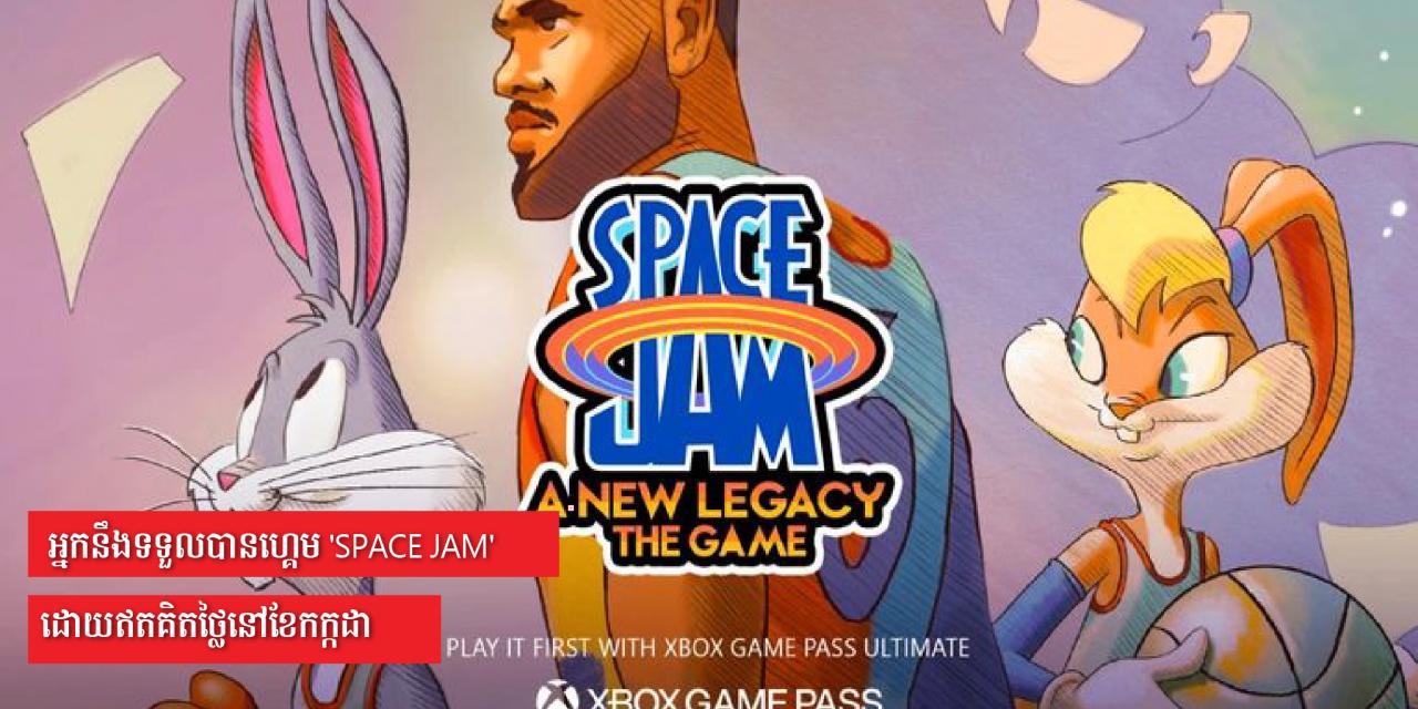 អ្នកនឹងទទួលបានហ្គេម 'Space Jam' ដោយឥតគិតថ្លៃនៅខែកក្កដា