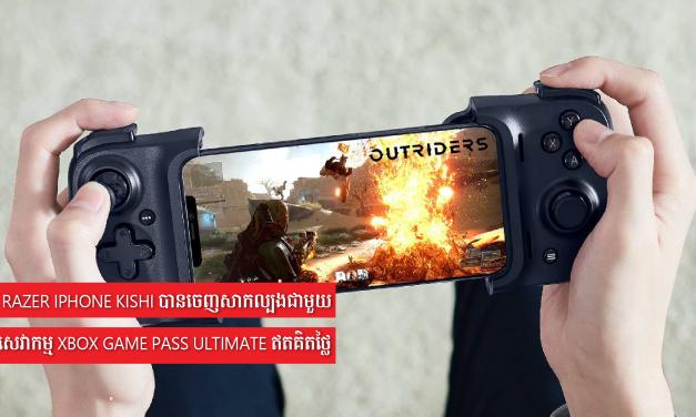 Razer iPhone Kishi បានចេញសាកល្បងជាមួយសេវាកម្ម Xbox Game Pass Ultimate ឥតគិតថ្លៃ