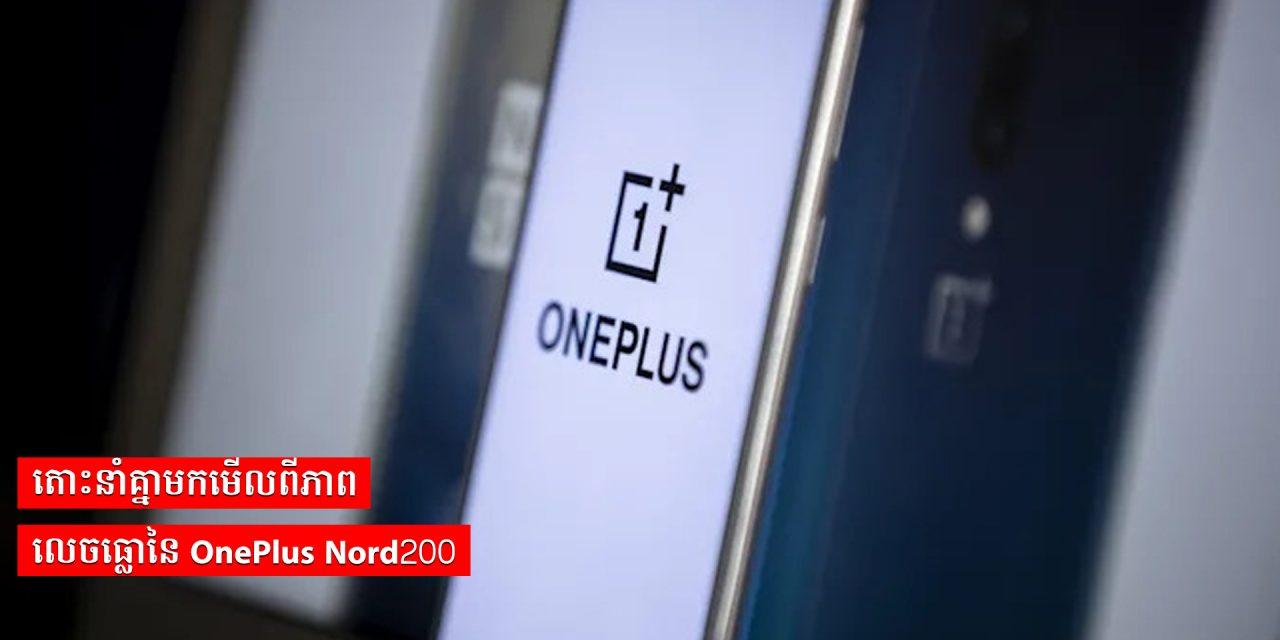 តោះនាំគ្នាមកមើលពីភាពលេចធ្លោនៃ OnePlus Nord N200