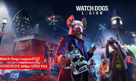 Watch Dogs Legionឥឡូវអាចលេងបាន 60fps នៅលើ PS5