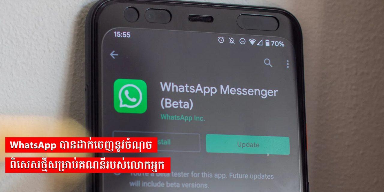 WhatsApp បានដាក់ចេញនូវចំណុចពិសេសថ្មីសម្រាប់គណនីរបស់លោកអ្នក