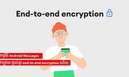 កម្មវិធី Android Messages ឥឡូវនេះផ្តល់នូវ end-to-end encryption ហើយ