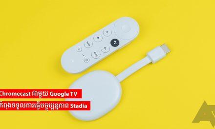 Chromecast ជាមួយ Google TV កំពុងទទួលការធ្វើបច្ចុប្បន្នភាព Stadia