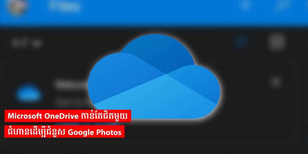 Microsoft OneDrive កាន់តែជិតមួយជំហានដើម្បីជំនួស Google Photos