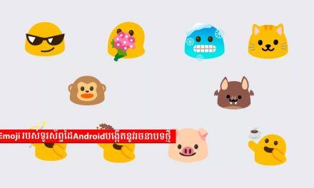 Emoji របស់ទូរស័ព្ទដៃAndroidបង្កើតនូវរចនាបទថ្មី