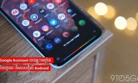 Google Assistant បានឆ្លុះបញ្ចាំងពីលក្ខណៈពិសេសថ្មីលើ Android