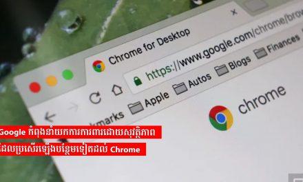 Google កំពុងនាំយកការការពារដោយសុវត្ថិភាពដែលប្រសើរឡើងបន្ថែមទៀតដល់ Chrome