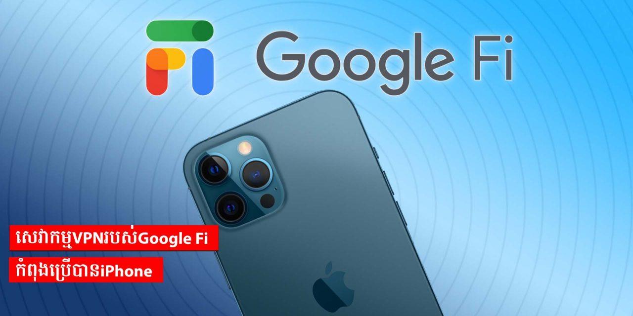 សេវាកម្ម VPN របស់ Google Fi កំពុងប្រើបាន iPhone