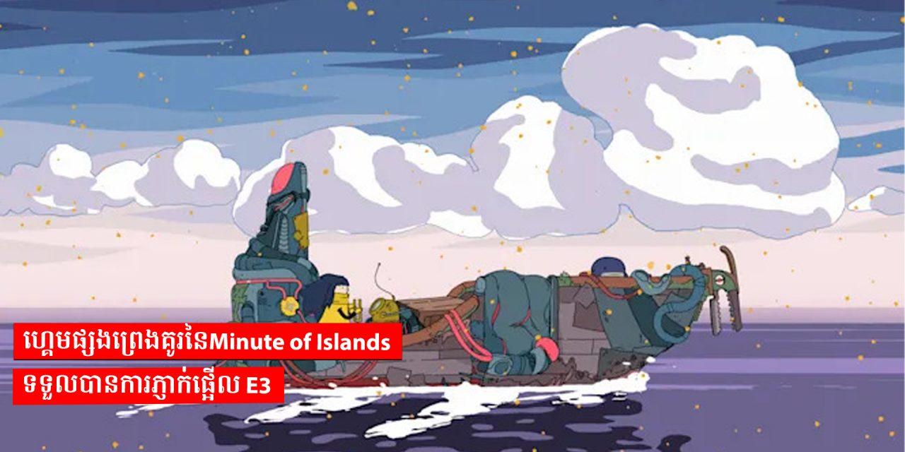 ហ្គេមផ្សងព្រេងគូរនៃMinute of Islands ទទួលបានការភ្ញាក់ផ្អើល E3