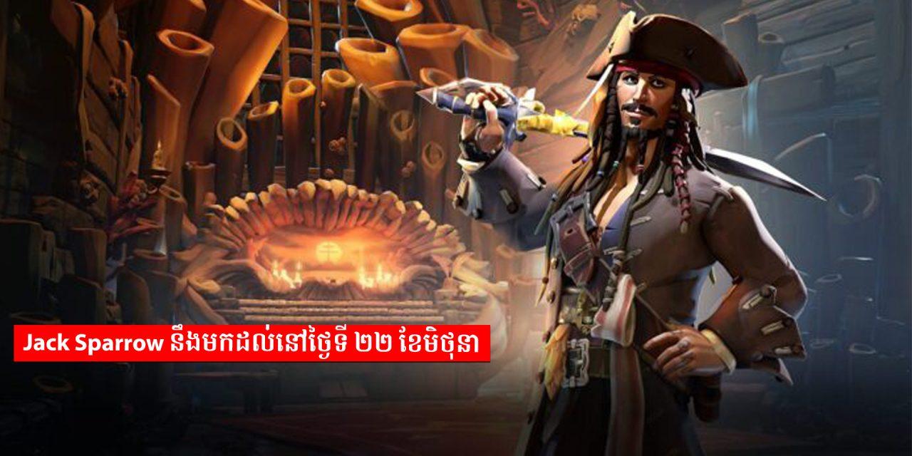 Jack Sparrow នឹងមកដល់នៅថ្ងៃទី ២២ ខែមិថុនា