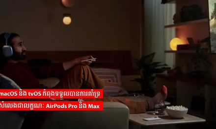 macOS និង tvOS កំពុងទទួលបានការគាំទ្រសំលេងជាលក្ខណៈ AirPods Pro និង Max