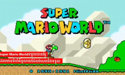 Super Mario Worldទទួលបានគំរូដែលមានទំហំធំទូលាយដែលវាសមនឹងទទួល