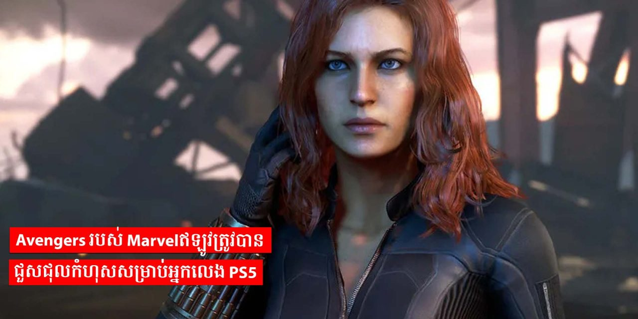 Avengers របស់ Marvelឥឡូវត្រូវបានជួសជុលកំហុសសម្រាប់អ្នកលេង PS5
