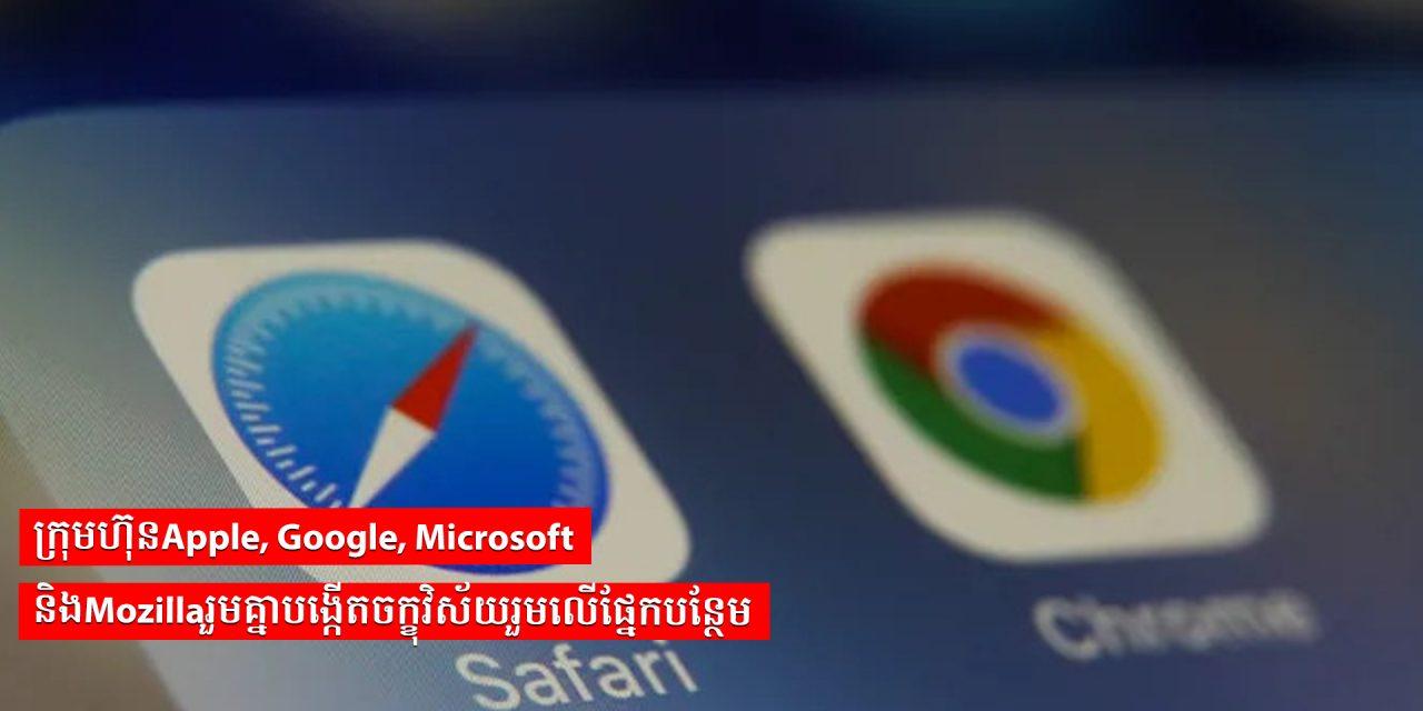 ក្រុមហ៊ុនApple, Google, Microsoft និងMozillaរួមគ្នាបង្កើតចក្ខុវិស័យរួមលើផ្នែកបន្ថែម