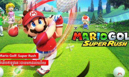 Mario Golf: Super Rush ទំនើបឥឡូវនេះបានមកដល់ហើយ