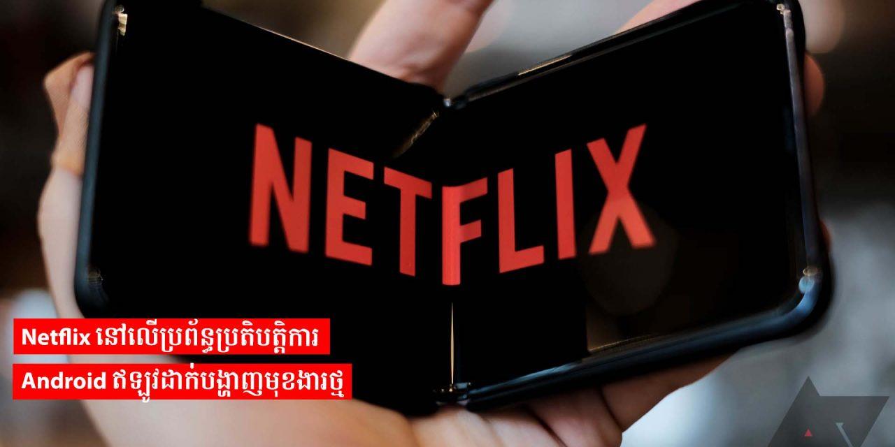 Netflix នៅលើប្រព័ន្ធប្រតិបត្តិការ Android ឥឡូវដាក់បង្ហាញមុខងារថ្មី