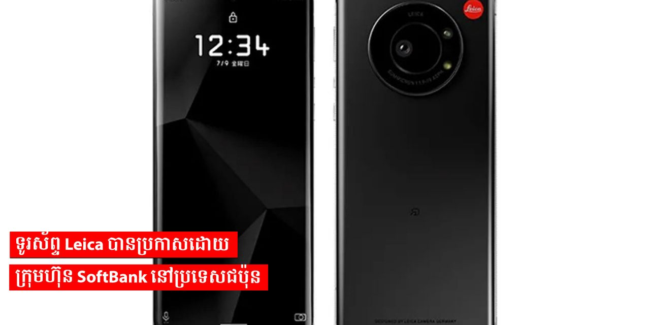 ទូរស័ព្ទ Leica បានប្រកាសដោយក្រុមហ៊ុន SoftBank នៅប្រទេសជប៉ុន