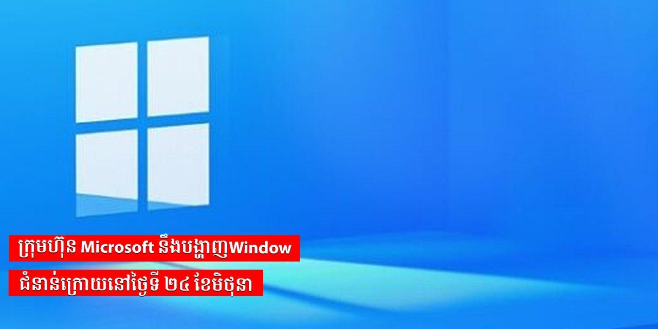 ក្រុមហ៊ុន Microsoft នឹងបង្ហាញWindow ជំនាន់ក្រោយនៅថ្ងៃទី ២៤ ខែមិថុនា