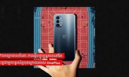 ការពន្យាពេលចំពោះការធ្វើបច្ចុប្បន្នភាពនៅតែបន្តជាមួយទូរស័ព្ទចុងក្រោយរបស់ OnePlus