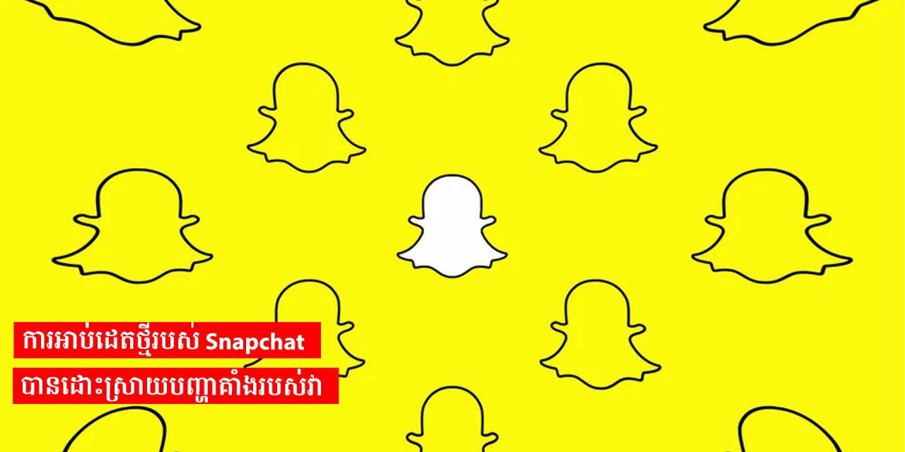 ការអាប់ដេតថ្មីរបស់ Snapchat បានដោះស្រាយបញ្ហាគាំងរបស់វា