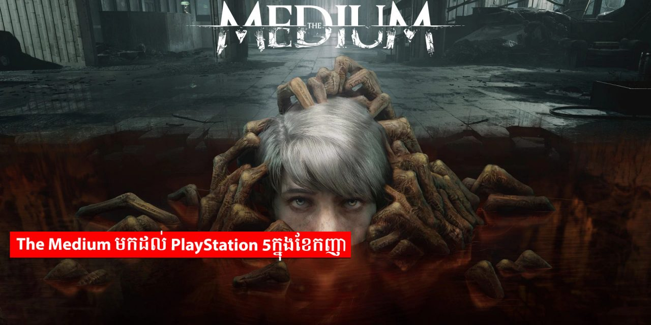 The Medium មកដល់ PlayStation 5ក្នុងខែកញ្ញា