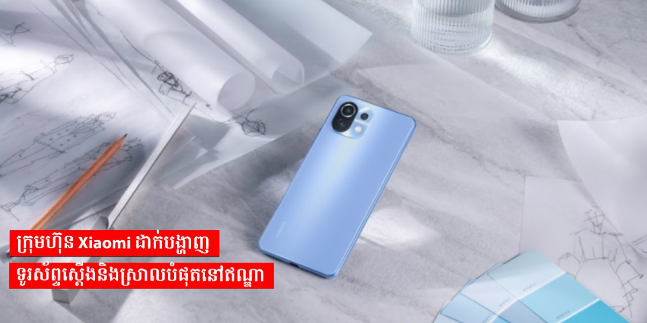 ក្រុមហ៊ុន Xiaomi ដាក់បង្ហាញទូរស័ព្ទស្ដើងនិងស្រាលបំផុតនៅឥណ្ឌា