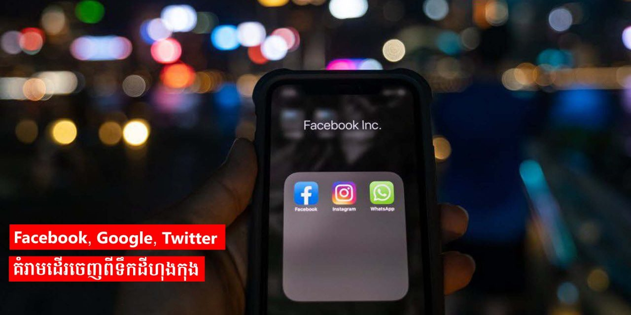Facebook, Google and Twitterគំរាមដើរចេញពីទឹកដីហុងកុង