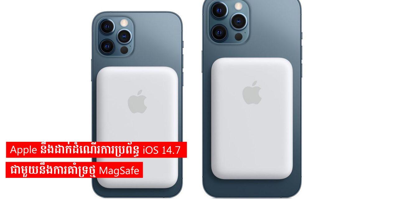 Apple នឹងដាក់ដំណើរការប្រព័ន្ធ iOS 14.7 ជាមួយនឹងការគាំទ្រថ្ម MagSafe