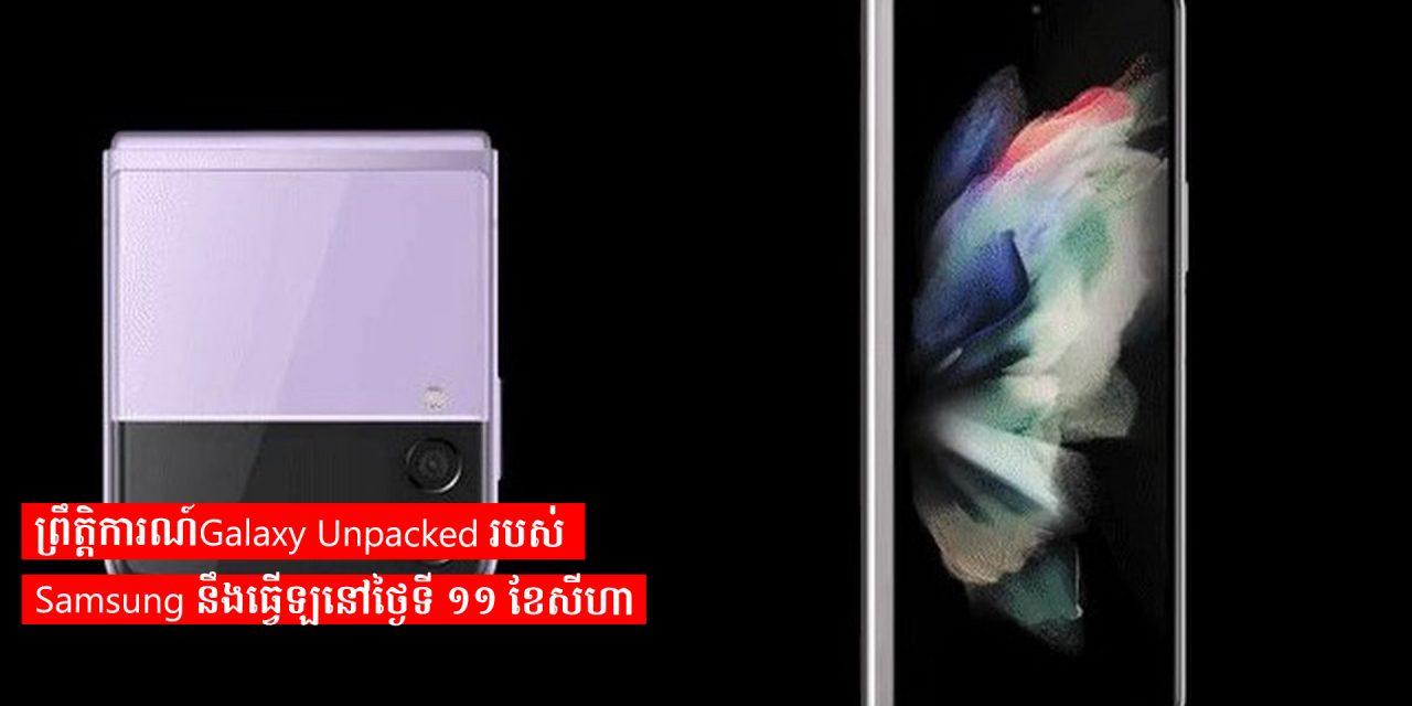 ព្រឹត្តិការណ៍Galaxy Unpacked របស់ Samsung នឹងធ្វើឡនៅថ្ងៃទី ១១ ខែសីហា