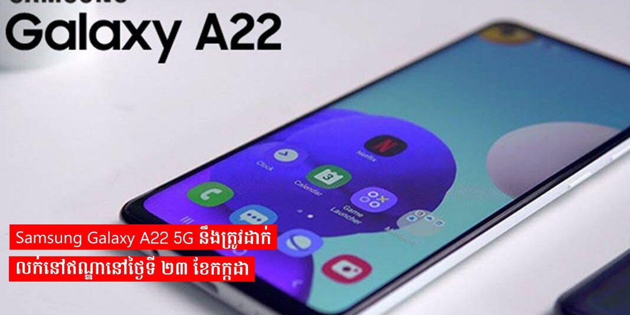 Samsung Galaxy A22 5G នឹងត្រូវដាក់លក់នៅឥណ្ឌានៅថ្ងៃទី ២៣ ខែកក្កដា