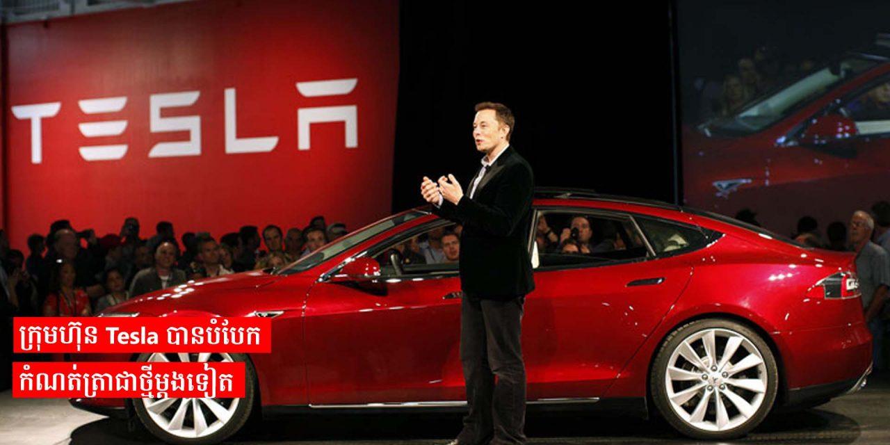 ក្រុមហ៊ុន Tesla បានបំបែកកំណត់ត្រាជាថ្មីម្តងទៀត