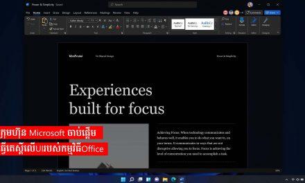 ក្រុមហ៊ុន Microsoft ចាប់ផ្តើមធ្វើតេស្តិ៍លើUIរបស់កម្មវិធីOffice